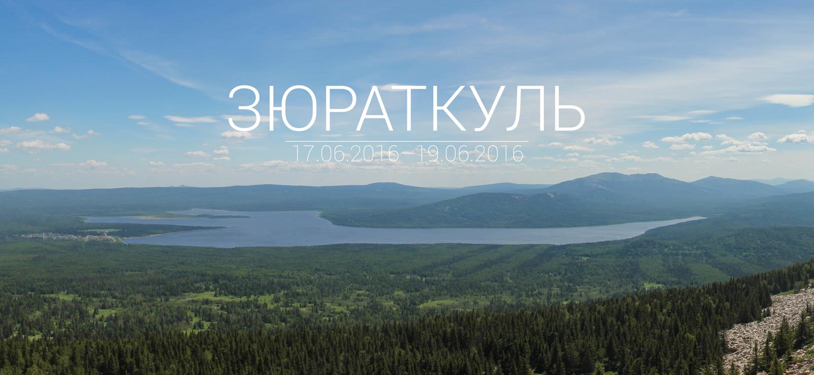 Башкортостан — Авантюра