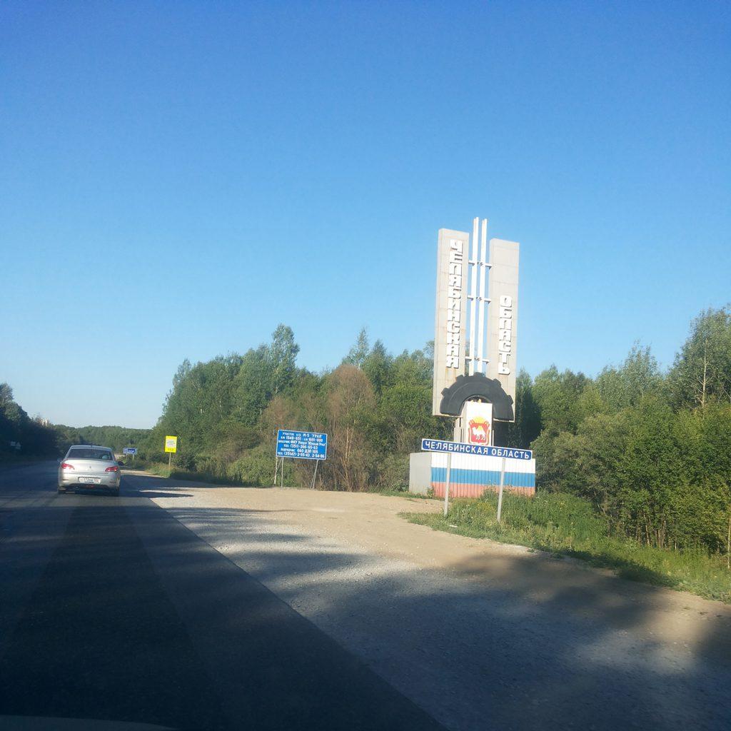 Граница Челябинской области